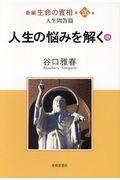 新編生命の實相 第26巻の本