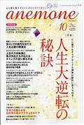 anemone (アネモネ) 2017年 10月号の本
