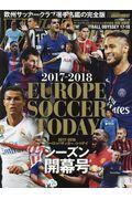ヨーロッパサッカー・トゥデイシーズン開幕号 2017−2018