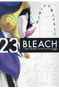 BLEACH 23の本