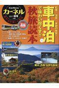 カーネル vol.37 2017秋号