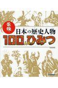 最強!日本の歴史人物100人のひみつの本