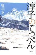 淳子のてっぺんの本