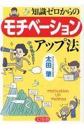 知識ゼロからのモチベーションアップ法の本