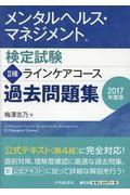 メンタルヘルス・マネジメント検定試験2種ラインケアコース過去問題集 2017年度版