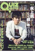 QUIZ JAPAN vol.8の本