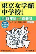 東京女学館中学校 平成30年度用の本