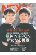 バレーボールネクスト Vol.4