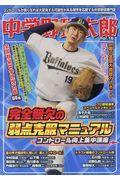 中学野球太郎 Vol.16