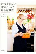沢尻リラさんの家庭でつくる地中海料理の本