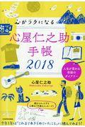 心がラクになる心屋仁之助手帳 2018の本