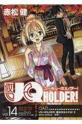 限定版 UQ HOLDER! 14の本