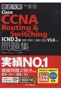 徹底攻略Cisco CCNA Routing&Switching問題集ICND2編