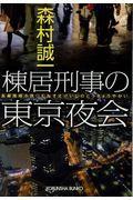 棟居刑事の東京夜会の本