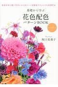 new edit 基礎から学ぶ花色配色パターンBOOK