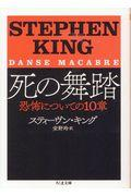 死の舞踏の本