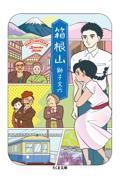箱根山の本
