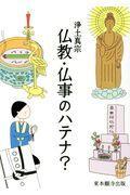 浄土真宗仏教・仏事のハテナ?