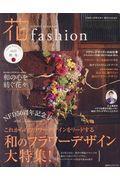 フラワーデザイナー花ファッション vol.11(Autumn Winter 2017)