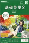 NHK ラジオ 基礎英語2 CD付き 2017年 10月号の本