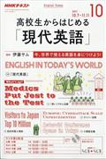 NHKラジオ 高校生からはじめる「現代英語」 2017年 10月号
