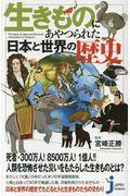 生きものにあやつられた日本と世界の歴史の本