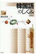 新版 韓国語のしくみの本