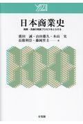 日本商業史の本