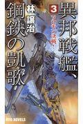 異邦戦艦、鋼鉄の凱歌 3の本