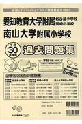 愛知県版国立・私立小学校過去問題集 平成30年度版