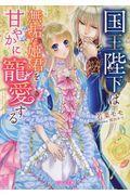 国王陛下は無垢な姫君を甘やかに寵愛するの本