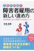 これで安心!障害者雇用の新しい進め方の本