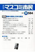 月刊マスコミ市民 584