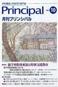 月刊 Principal (プリンシパル) 2017年 10月号