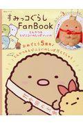 すみっコぐらしFan Book とんかつ&えびふらいのしっぽがっつり号の本