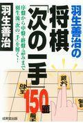 羽生善治の将棋「次の一手」150題の本