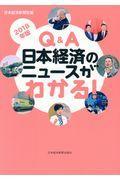 Q&A日本経済のニュースがわかる! 2018年版の本