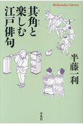 其角と楽しむ江戸俳句の本