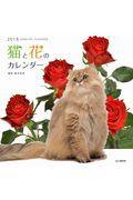 猫と花のカレンダー 2018の本