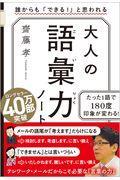 大人の語彙力ノートの本