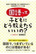 国語って、子どもにどう教えたらいいの?の本