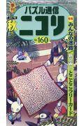 パズル通信ニコリ Vol.160(2017年 秋号)