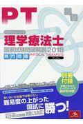 第9版 クエスチョン・バンク理学療法士国家試験問題解説専門問題 2018
