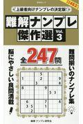 難解ナンプレ傑作選 Vol.3の本
