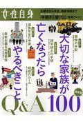 大切な家族が亡くなったらやるべきことQ&A100の本