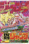 復刻版週刊少年ジャンプパック 3