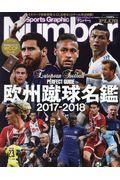 Sports Graphic Number PLUS October 2017