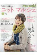 ニットマルシェ vol.22(2017秋/冬)