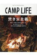 CAMP LIFE Autumn Issue 20
