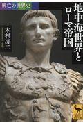 地中海世界とローマ帝国の本